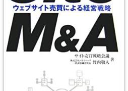 Site M&A―ウェブサイト売買による経営戦略