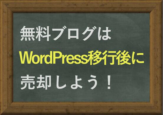 無料ブログはWordPress移行後に売却しよう!